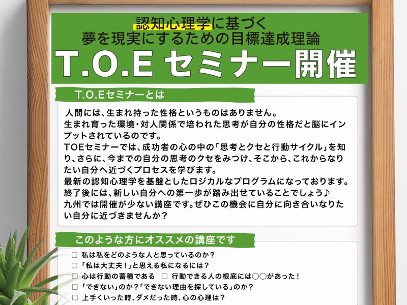 T.O.Eセミナー 〜 4月13日&4月14日の 2日間 〜の画像