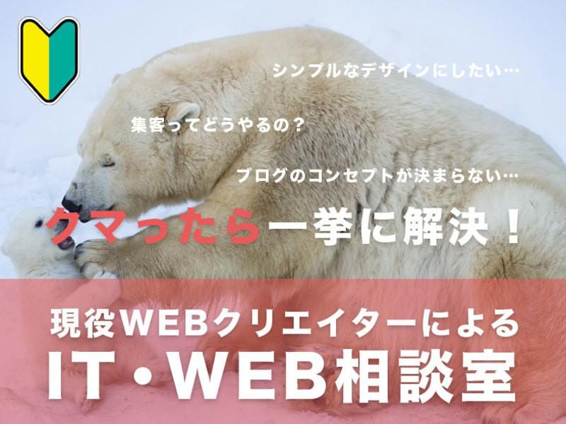 【質問し放題】現役WEBクリエイターのIT・WEBなんでも相談室の画像