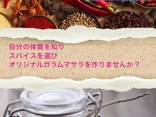 世界で一つオリジナル Myガラムマサラ作りスパイスマフィン付きの画像