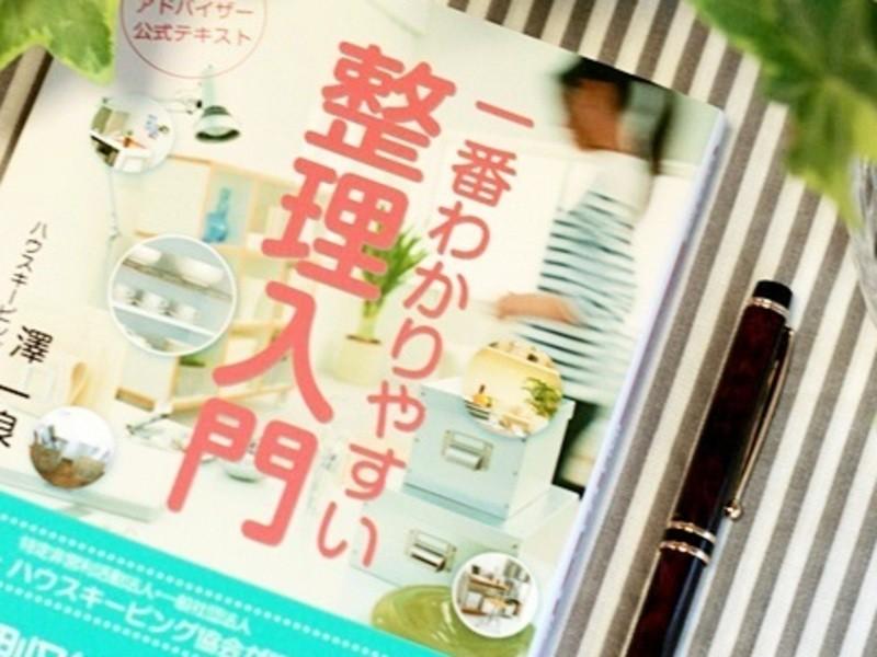 (渋谷)超初心者でも資格が取れる!整理収納アドバイザー2級認定講座の画像