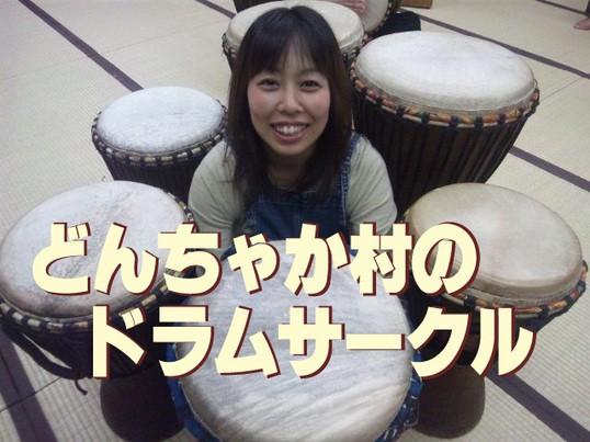 世界のタイコ&打楽器で自分を表現するワーク「ドラムサークル」の画像