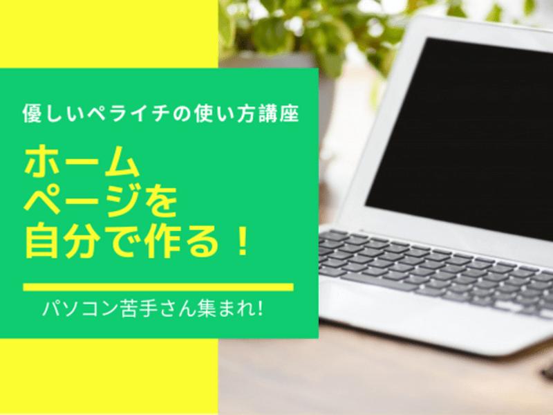 オンライン!自分でホームページ作成!パソコン苦手さんのペライチ講座の画像