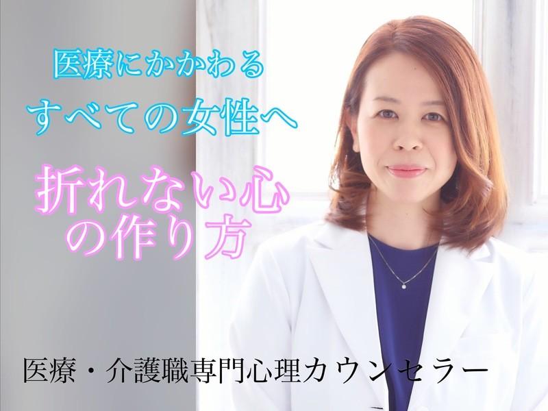 医療に関わる女性のためのアドラー流 折れない心の作り方♡の画像