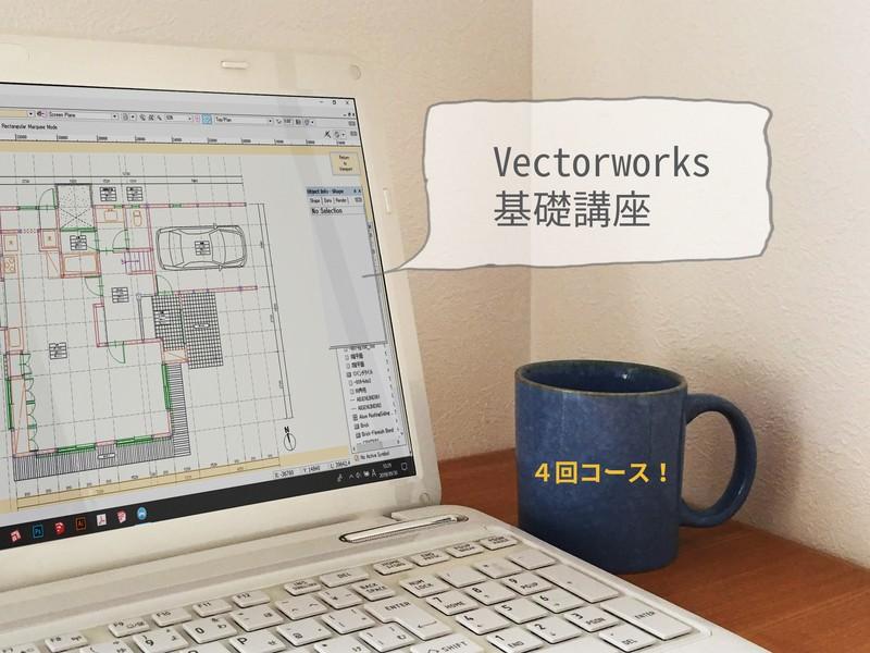 現役建築士から学ぶvectorworks基礎講座 4回コース☆の画像