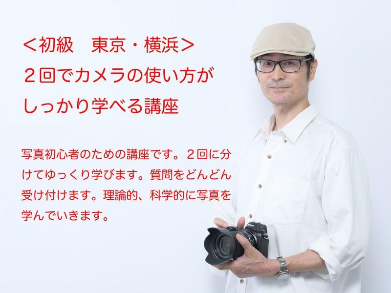 <東京・横浜・初級>2回でカメラの使い方がしっかり学べる講座の画像