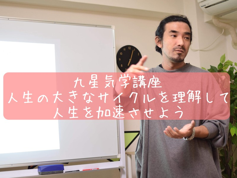 【九星気学講座】人生の大きなサイクルを理解して人生を加速させよう!の画像