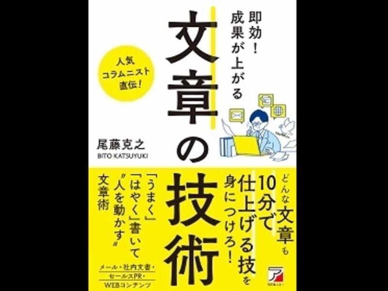 □ 尾藤克之先生の「文章の技術が即効で上がる⤴、朝活」 の画像