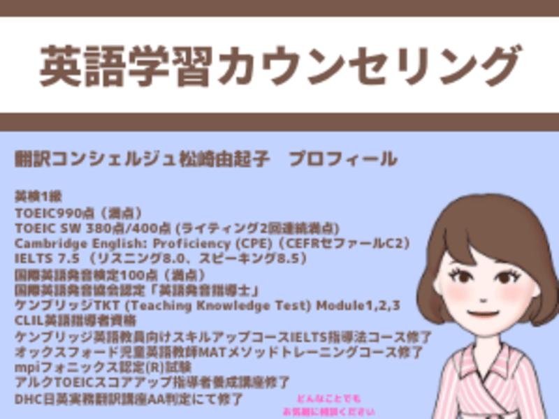 【オンライン開催】マンツーマン英語学習カウンセリングの画像