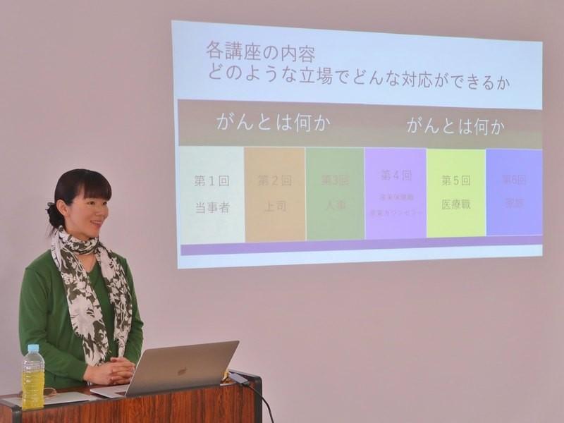 【東京】職場における「がん治療と仕事の両立」座学とワーク体験講座の画像