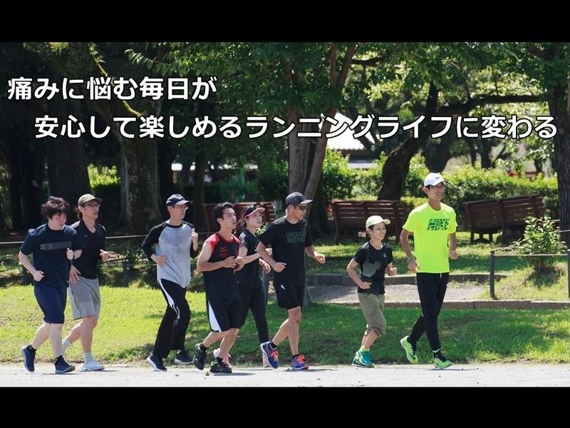 ひざの痛みが解消するランニング初心者のための走り方セミナーの画像