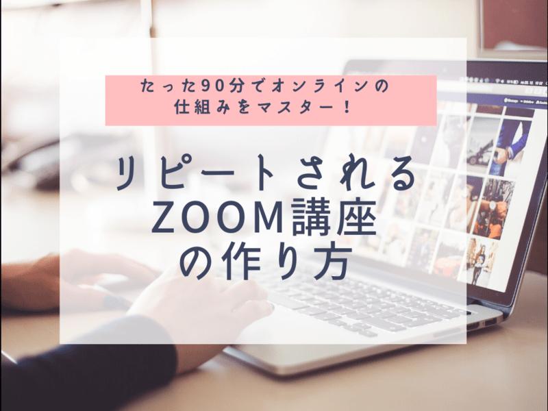 【オンライン】今すぐできる!満足度NO1になるZoom講座の作り方の画像