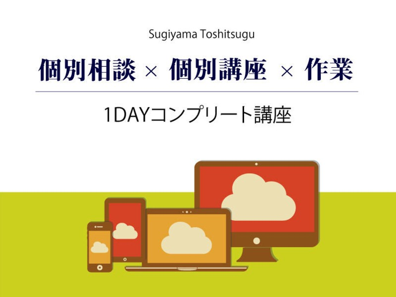【岡山】オンラインメディアの個別相談/個別講座/作業の画像