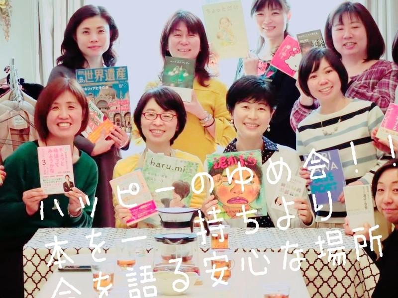 残1初品川開催!一冊の本が人生を変える!【ハッピーさんの夢会】の画像
