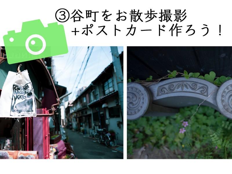 ③谷町をお散歩撮影+ポストカード作ろう!の画像