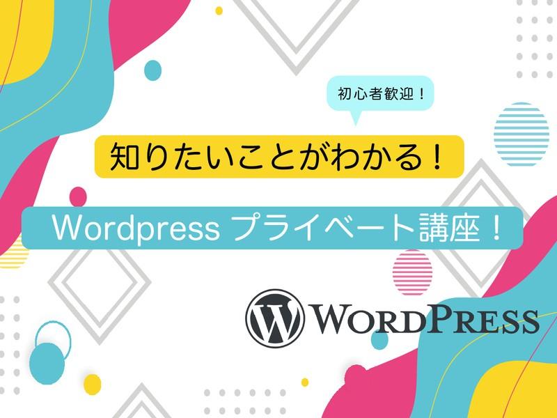 初心者歓迎!気軽に学べる速習☆WordPressプライベート講座!の画像