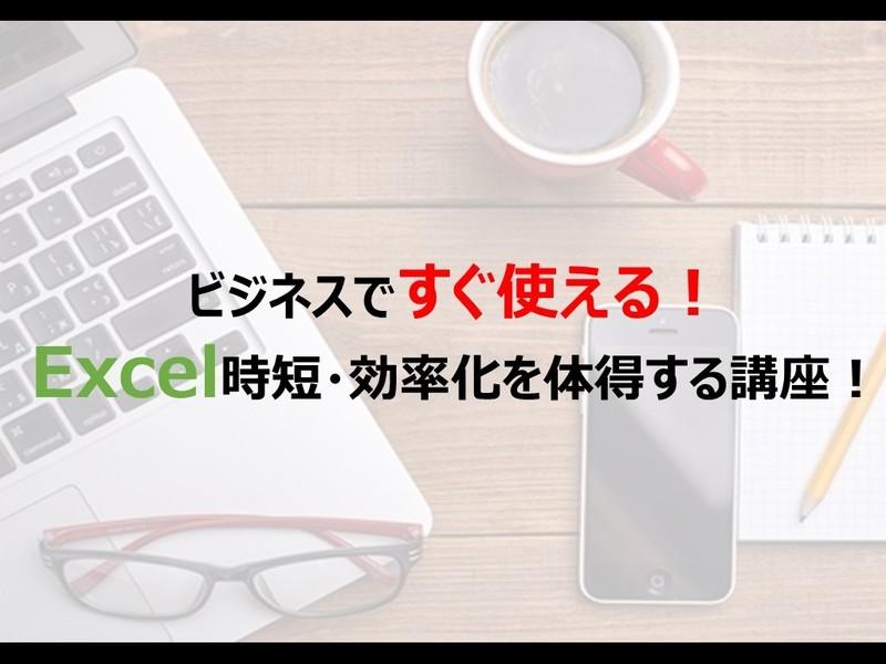★初心者向け★スキマ時間で学べるエクセル時短・効率化講座の画像