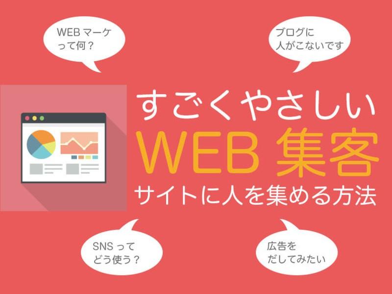 【超入門】もう集客に困らない!WEBマーケティング・SEO概論講座の画像