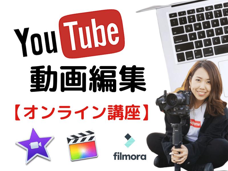 """【オンライン開催】マンツーマンでYouTube""""動画編集""""講座!!の画像"""