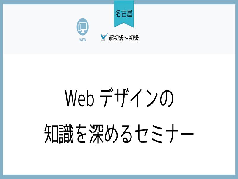 【名古屋】Webデザインの知識を深めるセミナーの画像