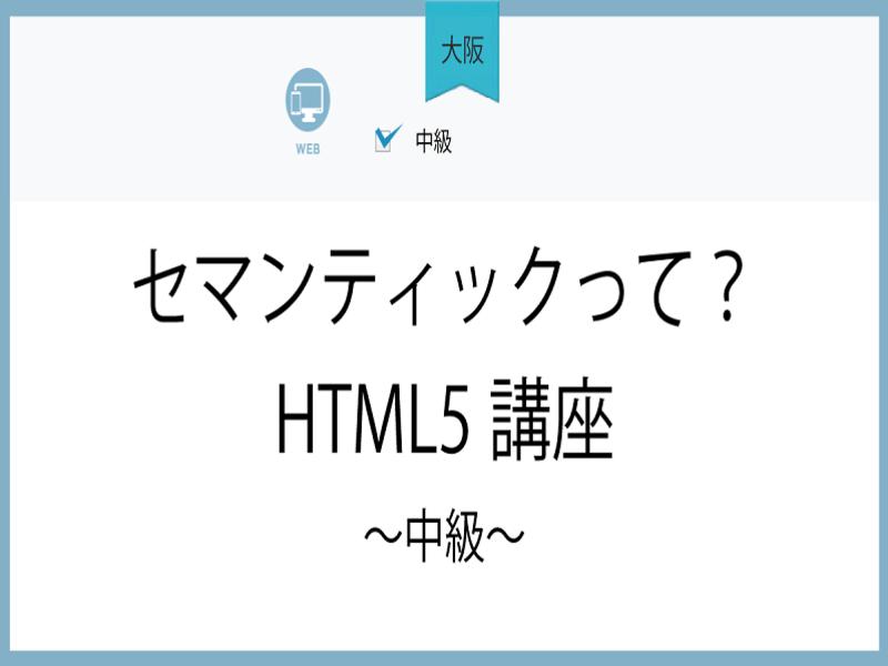 【大阪】セマンティックって? HTML5講座~中級~の画像