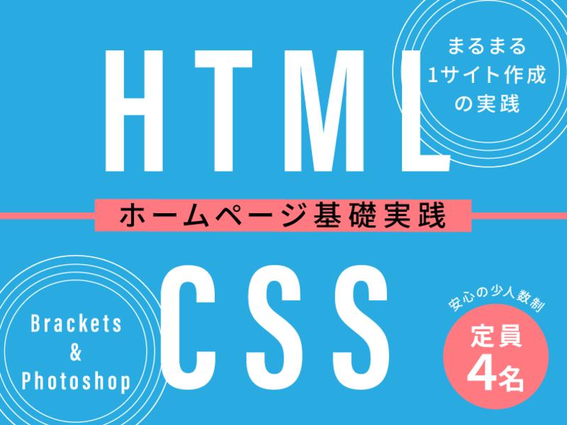 【HTML/CSS】★休日コース★website作成講座〜基礎〜の画像