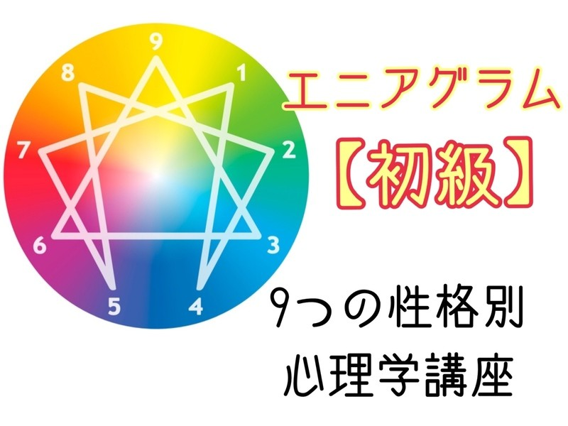 【初級】9つの性格別心理学(エニアグラム)講座|受ける価値アリ!の画像