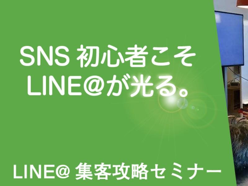 参加者3大特典付き!LINE@集客攻略セミナーの画像