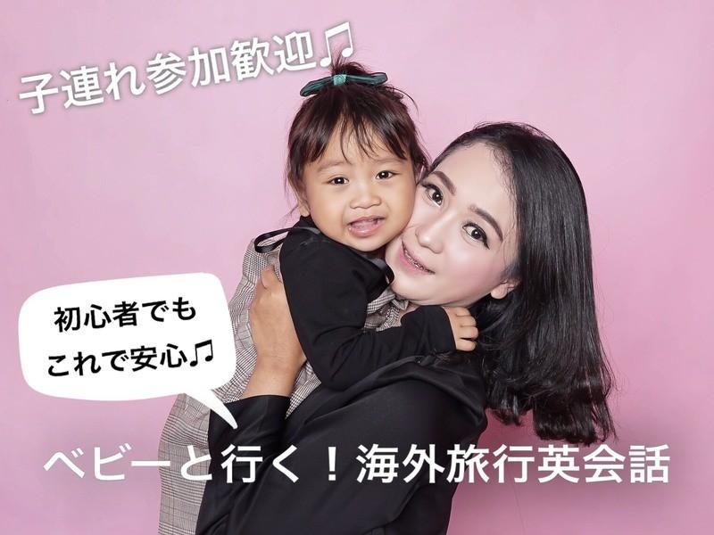 <親子参加OK>これで安心♪親子のための英会話〜海外旅行準備編〜の画像