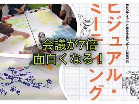 """ビジュアル・ミーティングEnglishチャンポン読書会""""+""""実践会の画像"""