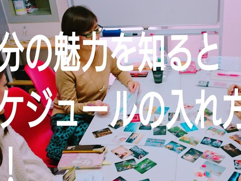 残1名様スケジュール講座!2019年後半をどうする?!の画像