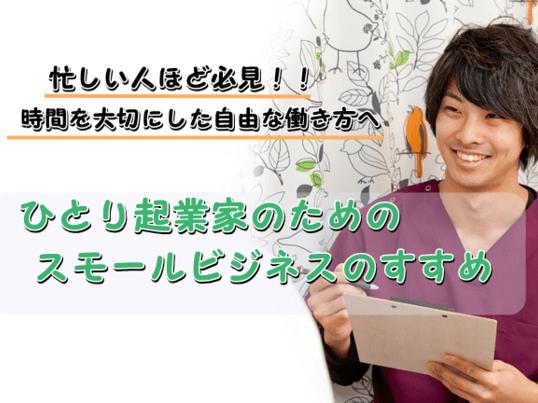 健康時間をクリエイト☆自由な1人起業家を実現スモールビジネス講座の画像