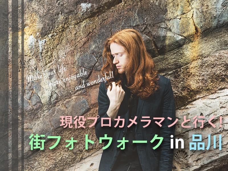 【現役プロカメラマンと行く!】街フォトウォーク in 品川 の画像