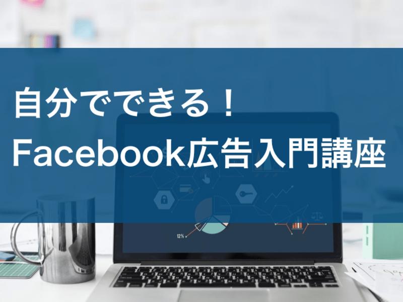 【Zoomで開催】自分でできる!Facebook広告入門講座の画像