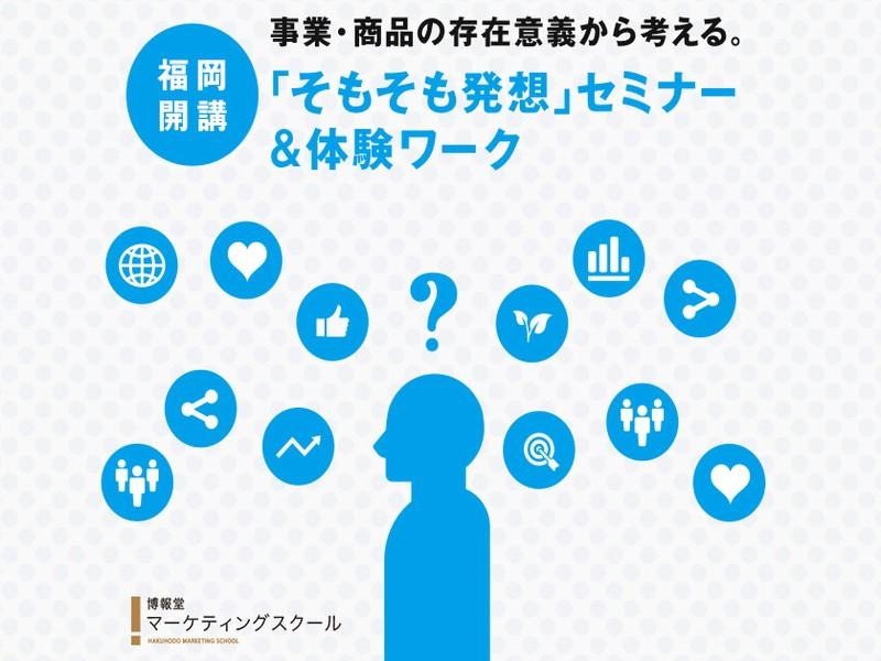 【博報堂マーケティングスクール】そもそも発想セミナー&体験ワークの画像
