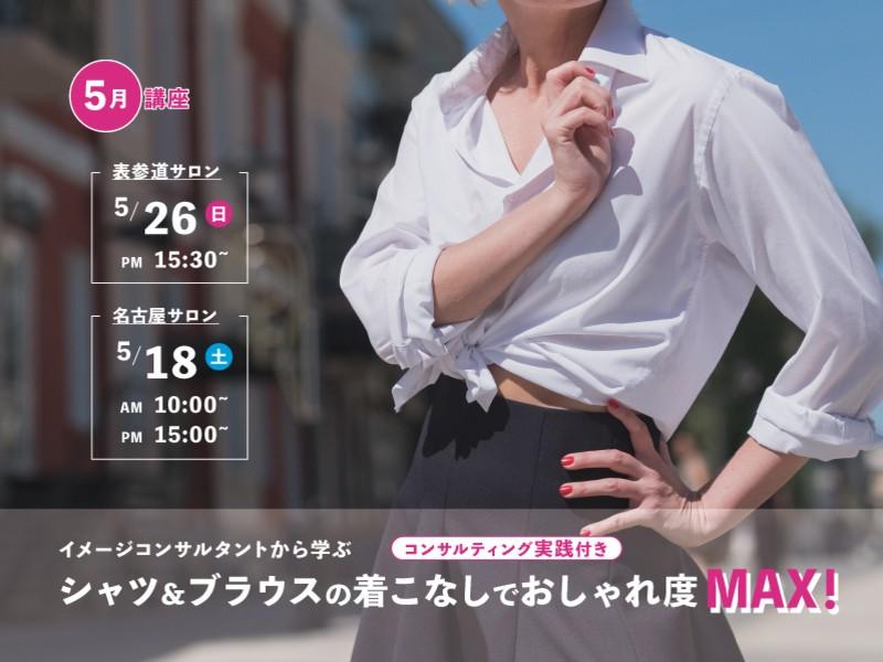 [5月18日:名古屋]プロの着こなしテクニック!シャツ&ブラウス編の画像