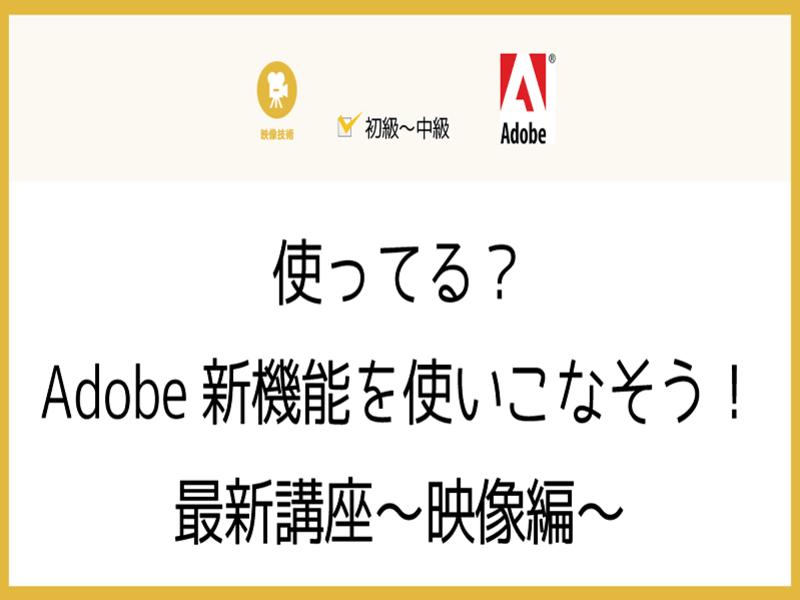 使ってる?Adobe新機能を使いこなそう!最新講座~映像編~の画像