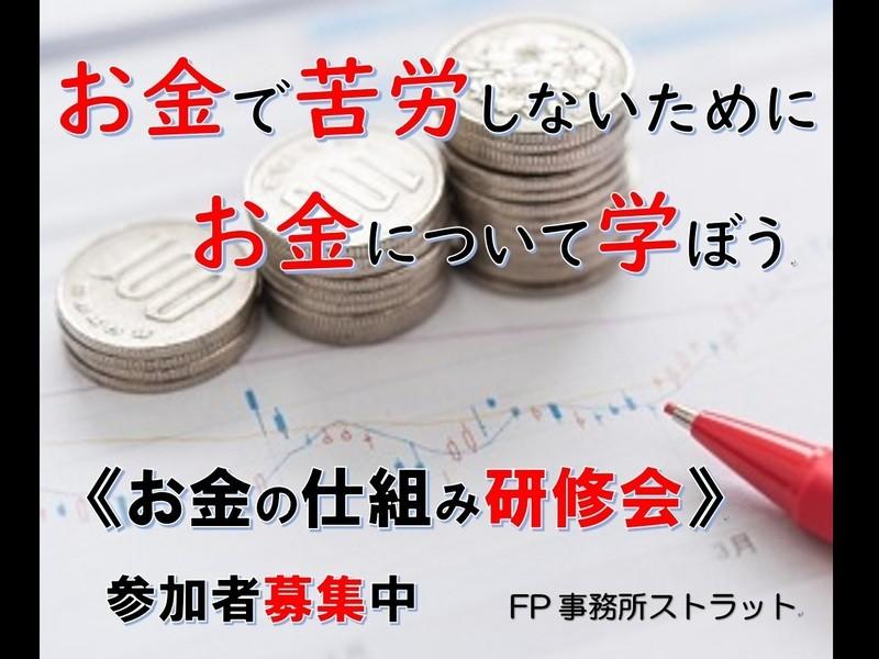 【静岡】《 お金の仕組み研修会 》の画像