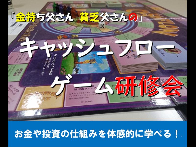 【静岡】☆★キャッシュフローゲーム研修会★☆の画像