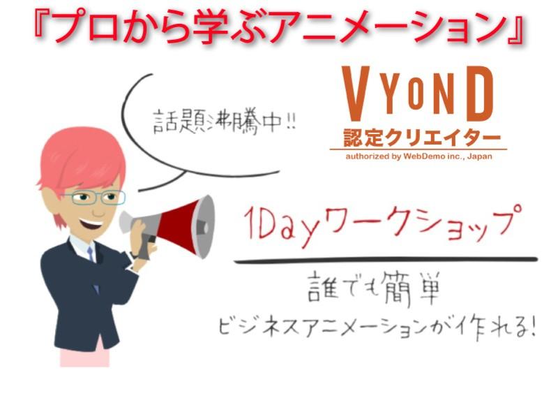 【日本初上陸】アニメーション制作を学んで一日でプロクリエイターに!の画像