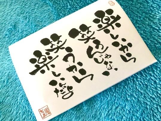 【オンライン】話題の己書をやってみよう〜初めての方限定〜の画像