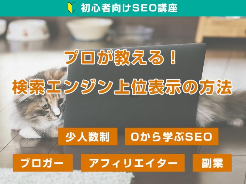 【初心者向けSEO講座】プロが教える検索エンジン上位表示の方法の画像