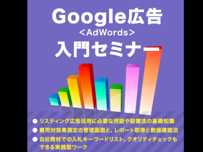 Google広告(アドワーズ)入門セミナー 基礎を1日での画像