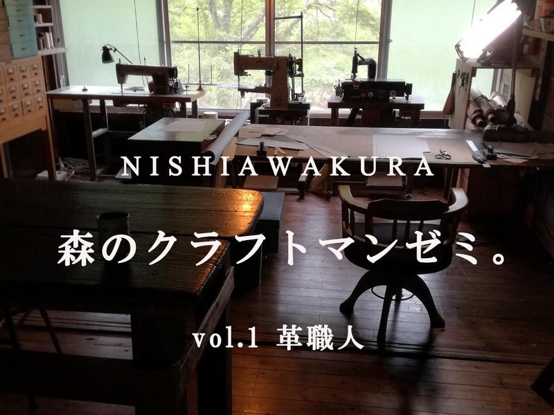 【岡山】森のクラフトマンゼミ vol.4「牛革トートバッグ」の画像