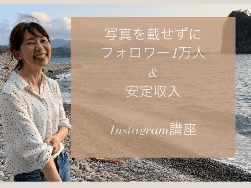 集客せず30万円のサービスが毎月売れる!インスタグラム発信個別講座の画像