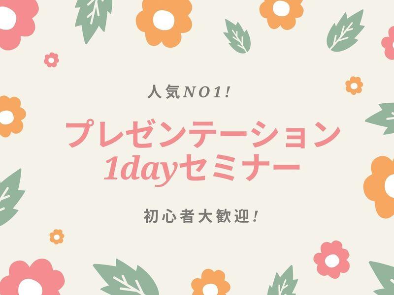 オンライン開催【人気NO1】プレゼンテーション1dayセミナーの画像