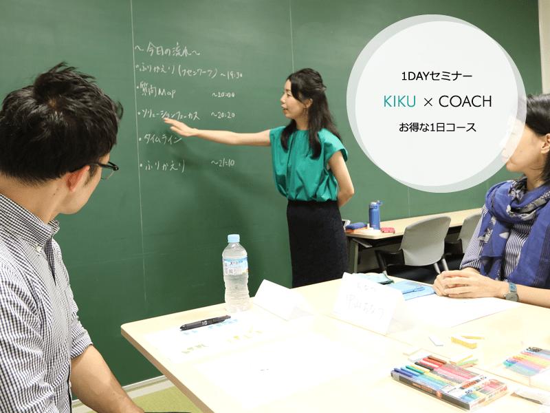 リーダー管理職向け、部下の成長を支援する1on1集中講座【実践編】の画像