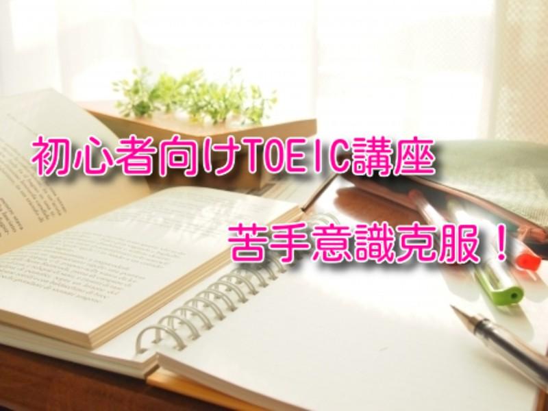 初心者向けTOEIC講座!苦手意識克服!!の画像