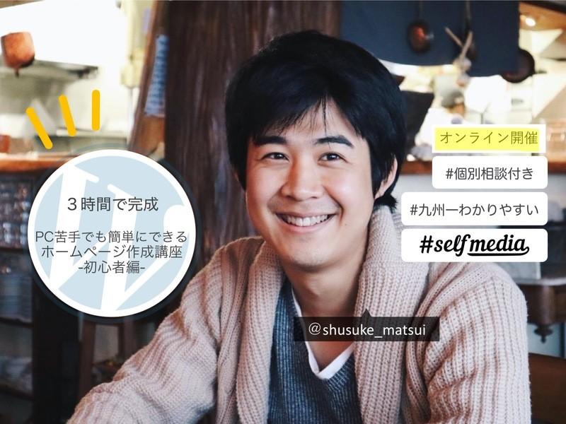 【オンライン開催】九州一わかりやすい☆3時間完成ワードプレス講座の画像