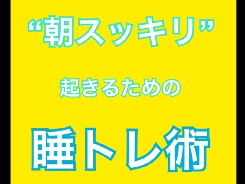 """""""朝スッキリ""""目覚めるための『睡トレ術』の画像"""