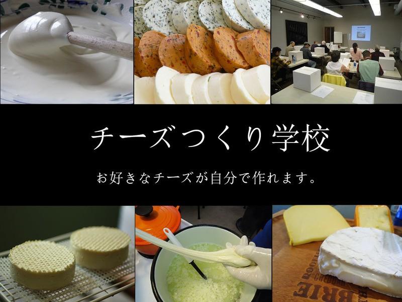 京都・大阪チーズマラソンI~はじめてのチーズつくり入門講座~の画像